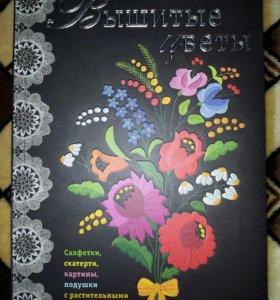 Новая книга по вышиванию цветов