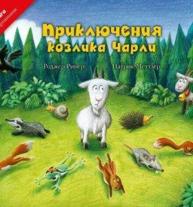 Детская Книга с ароматами.