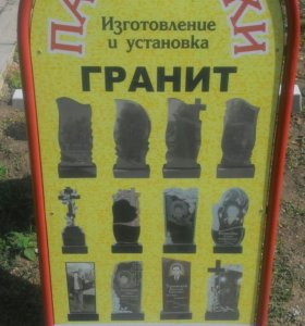 Продажа и установка памятников из мрамора и гранит