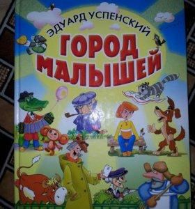 Большая книга историй и стихов.