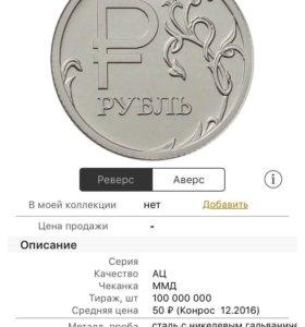 Монета Р