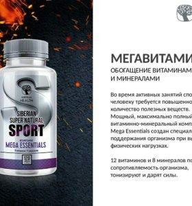Siberian Super Natural Sport. Мегавитамины