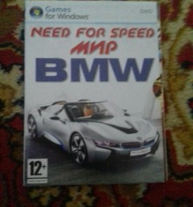NEED FOR SPEED МИР BMW