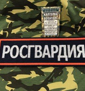 Нашивки Росгвардия и ФСИН