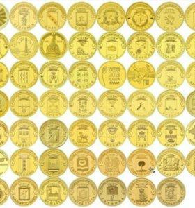 10 рублей 2010-2016 ГВС и др. Набор 55 монет