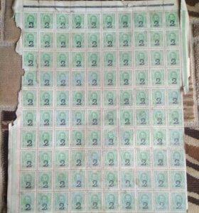 Деньги марки царской России.