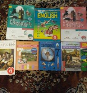 Учебники 6-8 класс