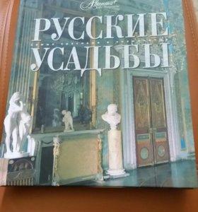 Подарочная книга.