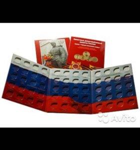 Продажа альбомов для 10 рублевых ГВС монет