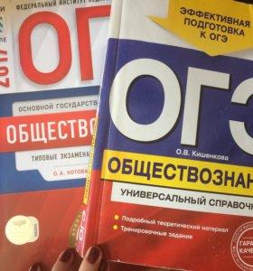 Книги для подготовки к ОГЭ по обществу