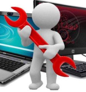 Помощь с компьютером