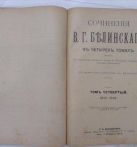 Сочинения Белинского. 3-4 том в одной книге. 1913