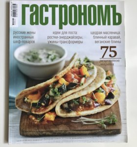"Кулинарный журнал ""Гастрономъ"""