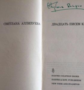 мемуары дочери Сталина