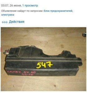 Блок предохранителей toyota camry(sv40,41,4..)3s,4