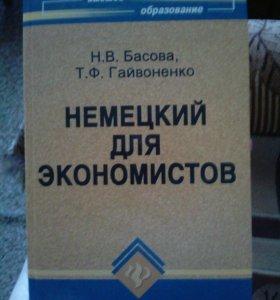 Учебник для экономистов , финансистов