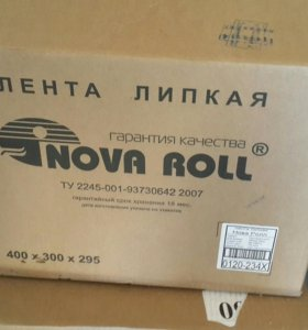 Скоч NOVA ROLL (липкая лента)