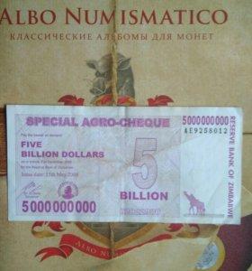 5биллионов,, 2008год.