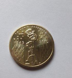 1 гривна Украина 2015 70 лет Победы. 1945–2015