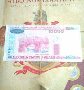 10000 рублей. 2000год