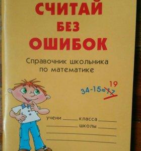Справочник школьника по математике