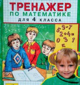 Тренажер по математике (4 класс)