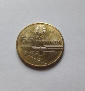 1 гривна Украина 2010 65 лет Победы 1941-45