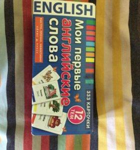 Мои первые английские слова