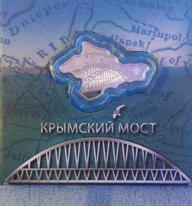 Монета крымский мост