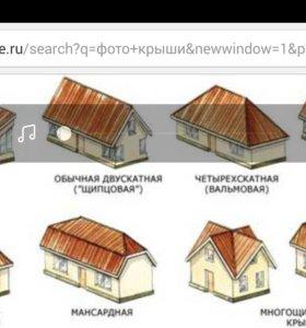 Крыши любой сложности