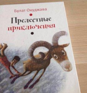 """Булат Окуджава """"Прелестные приключения"""""""