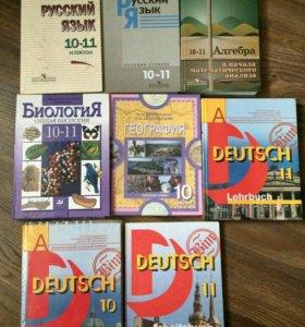 Учебники 10-11 класс