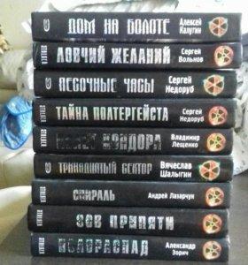 "Книги серии ""S.T.A.L.K.E.R."" и не только"