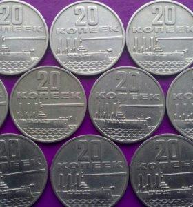 20 копеек СССР 1967 года, 10 штук.
