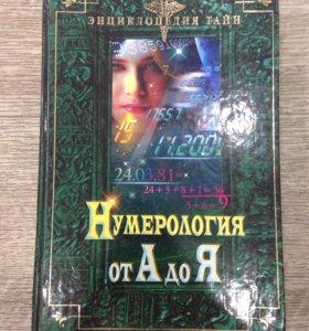 """Книга """"Нумерология"""""""