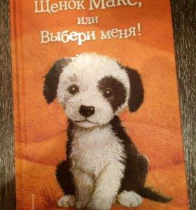Книга детская Щенок Макс, или Выбери меня !