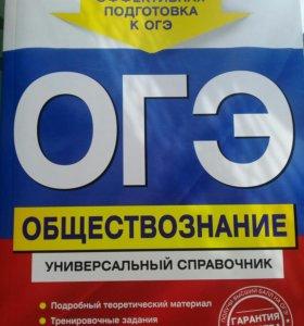 Справочник для подготовки к ОГЭ