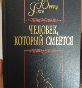 Книга В. Гюго