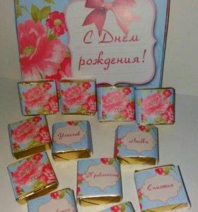 """Шоколадная коробочка """"С днем рождения"""""""