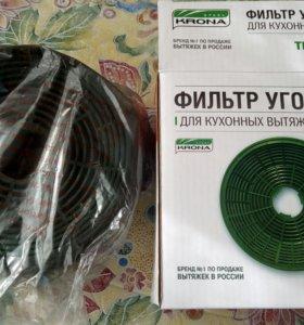 Фильтр угольный для вытяжки