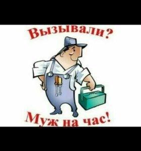Сантехник,электрик,домашний мастер