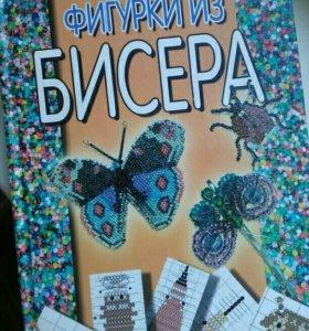 """Книга """"фигурки из бисера"""""""