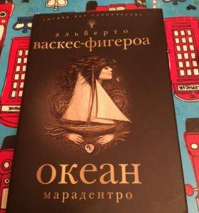 Книга океан марадентро