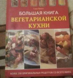 """Большая книга """"Вегетарианской кухни"""" Сара Браун."""
