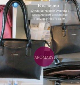 Классическая чёрная сумка