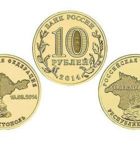Комплект 10 рублей Крым и Севастополь, мешковые