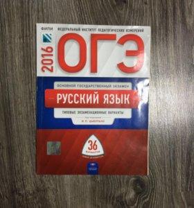 Огэ по русскому