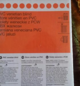 Жалюзи ПВХ 2 упаковки