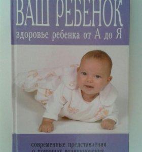 """Новая книга энциклопедия """" Здоровье ребенка """""""