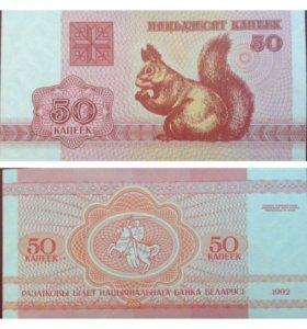 Банкноты Белоруссии